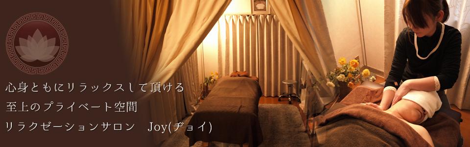 心身ともにリラックスして頂ける至上のプライベート空間リラクゼーションサロン Joy(ヂョイ)